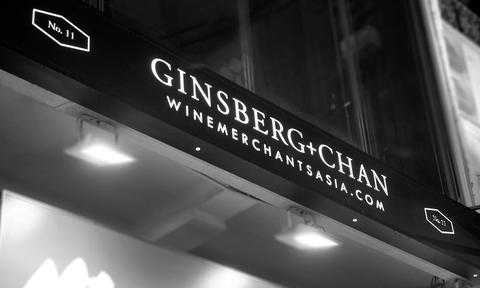 Ginsberg+Chan Wine Merchants Asia